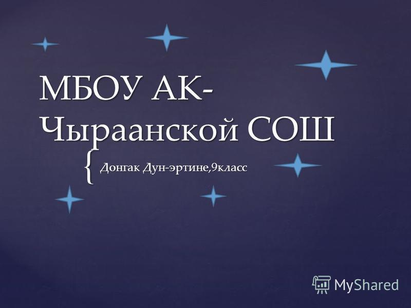 { МБОУ АК- Чыраанской СОШ Донгак Дун-эртине,9класс