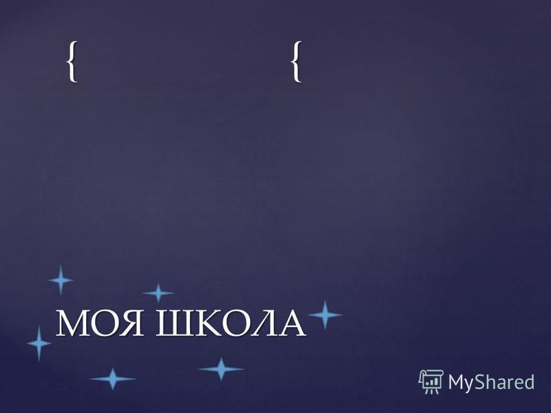 {{ МОЯ ШКОЛА