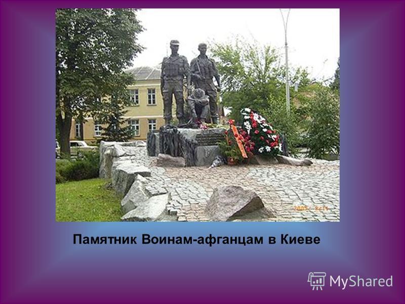 Памятник Воинам-афганцам в Киеве
