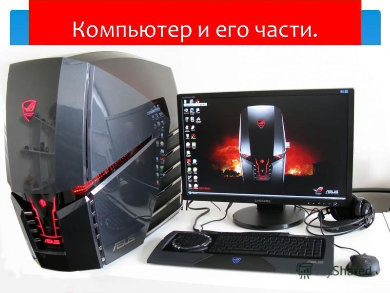 Компьютер и его части.