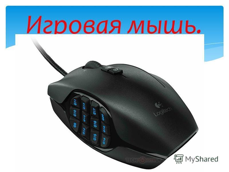 Игровая мышь.