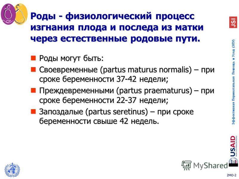 2MO-2 Эффективная Перинатальная Помощь и Уход (ЭПУ) 2 Роды - физиологический процесс изгнания плода и последа из матки через естественные родовые пути. Роды могут быть: Роды могут быть: Своевременные (partus maturus normalis) – при сроке беременности