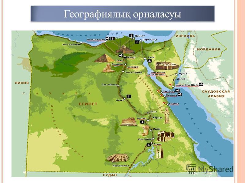 Географиялық орналасуы