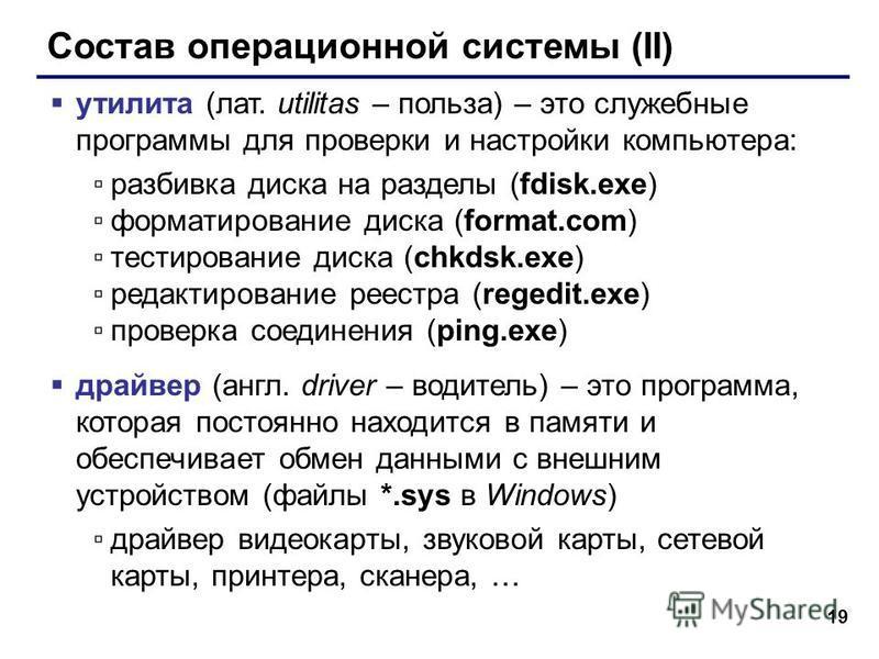 19 Состав операционной системы (II) утилита (лат. utilitas – польза) – это служебные программы для проверки и настройки компьютера: разбивка диска на разделы (fdisk.exe) форматирование диска (format.com) тестирование диска (chkdsk.exe) редактирование
