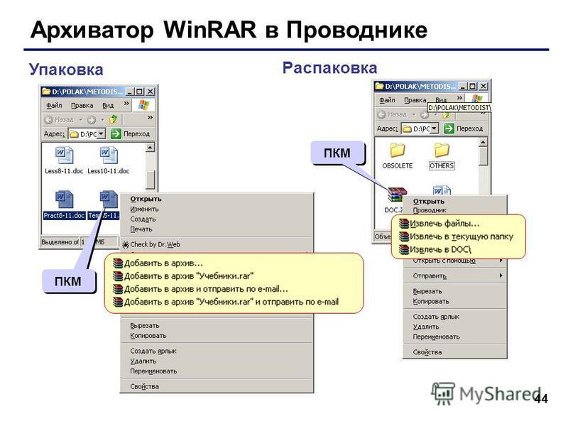 44 Архиватор WinRAR в Проводнике Упаковка Распаковка ПКМ