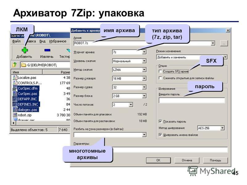 45 Архиватор 7Zip: упаковка ЛКМ тип архива (7z, zip, tar) SFX многотомные архивы пароль имя архива