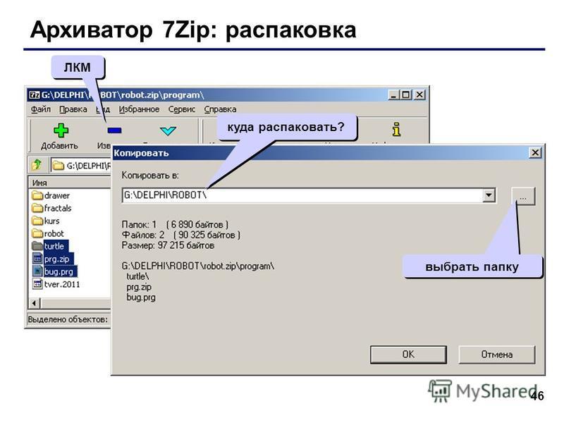 46 Архиватор 7Zip: распаковка ЛКМ куда распаковать? выбрать папку