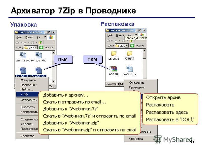 47 Архиватор 7Zip в Проводнике Упаковка Распаковка ПКМ
