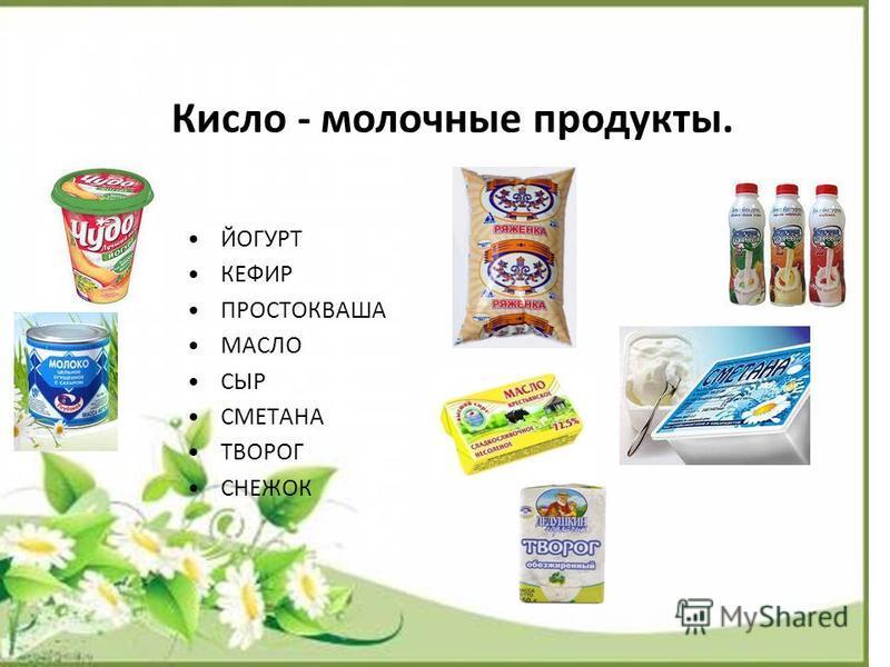 Кисло - молочные продукты. ЙОГУРТ КЕФИР ПРОСТОКВАША МАСЛО СЫР СМЕТАНА ТВОРОГ СНЕЖОК