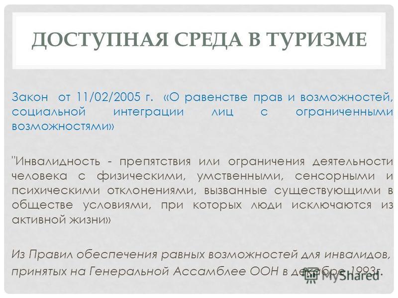 Закон от 11/02/2005 г. «О равенстве прав и возможностей, социальной интеграции лиц с ограниченными возможностями»