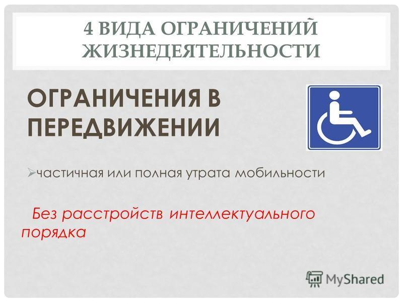ОГРАНИЧЕНИЯ В ПЕРЕДВИЖЕНИИ частичная или полная утрата мобильности Без расстройств интеллектуального порядка