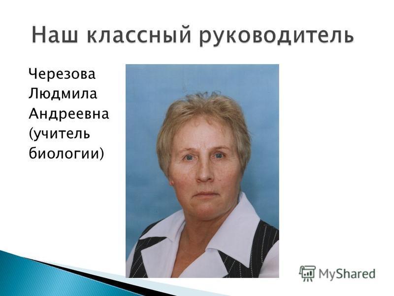 Черезова Людмила Андреевна (учитель биологии)
