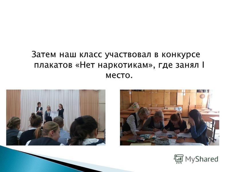 Затем наш класс участвовал в конкурсе плакатов «Нет наркотикам», где занял I место.