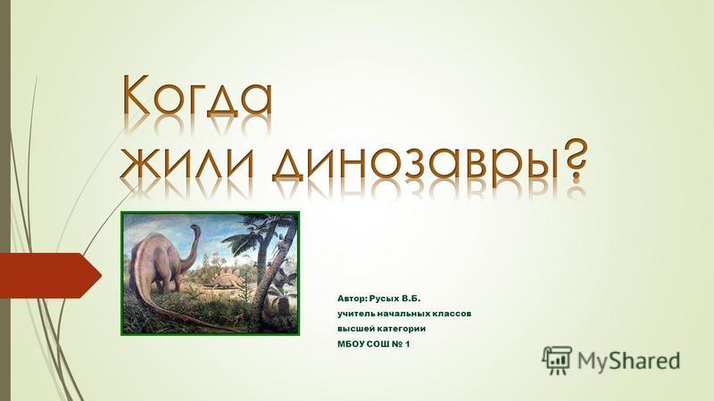 Автор: Русых В.Б. учитель начальных классов высшей категории МБОУ СОШ 1