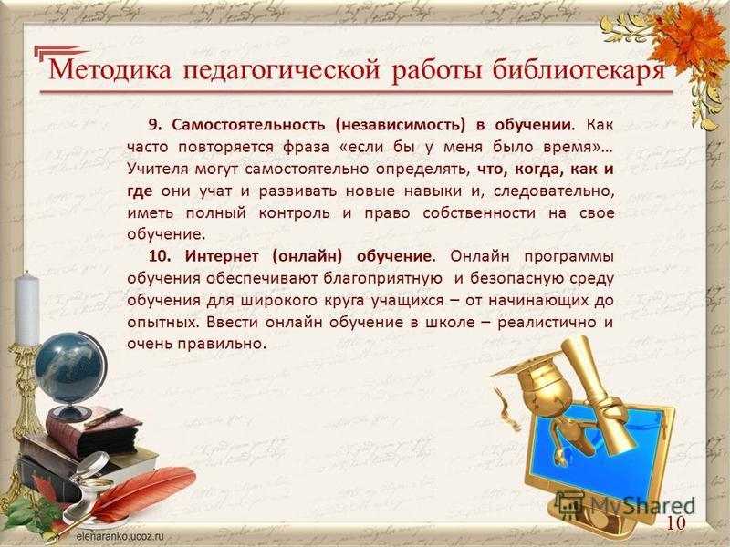 9. Самостоятельность (независимость) в обучении. Как часто повторяется фраза «если бы у меня было время»… Учителя могут самостоятельно определять, что, когда, как и где они учат и развивать новые навыки и, следовательно, иметь полный контроль и право