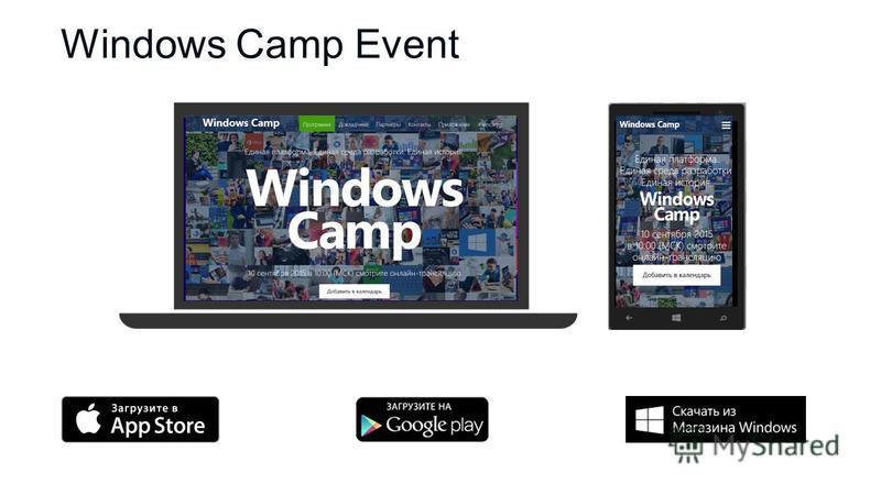 Windows Camp Event