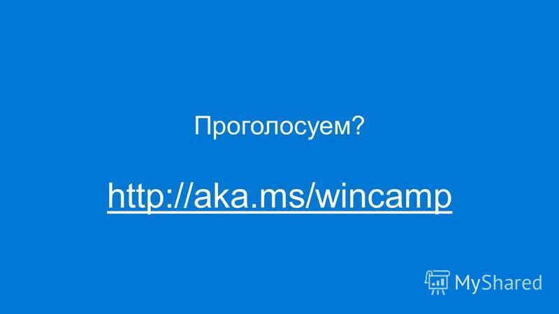 Проголосуем? http://aka.ms/wincamp