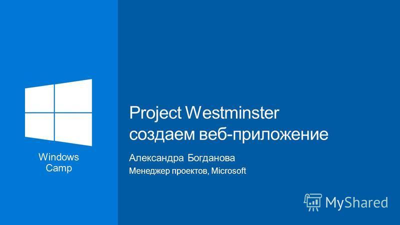 Александра Богданова Менеджер проектов, Microsoft Project Westminster создаем веб-приложение