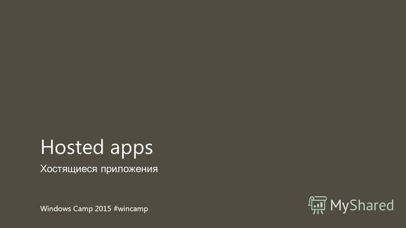 Windows Camp 2015 #wincamp Хостящиеся приложения Hosted apps