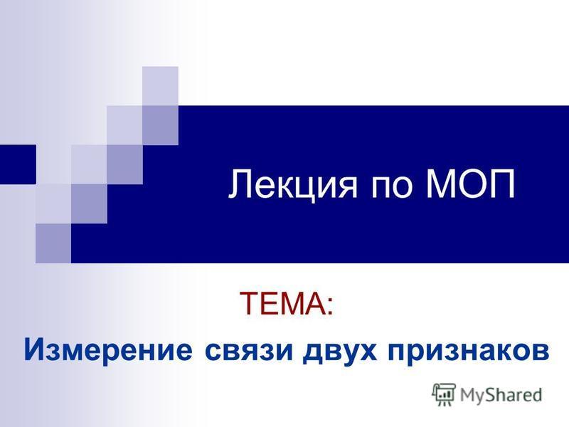Лекция по МОП ТЕМА: Измерение связи двух признаков
