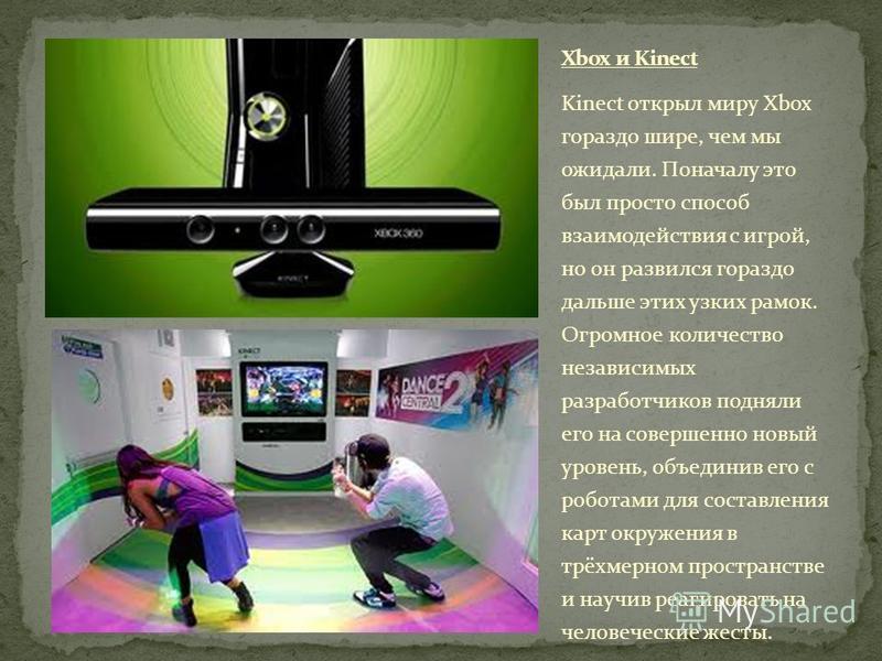 Kinect открыл миру Xbox гораздо шире, чем мы ожидали. Поначалу это был просто способ взаимодействия с игрой, но он развился гораздо дальше этих узких рамок. Огромное количество независимых разработчиков подняли его на совершенно новый уровень, объеди