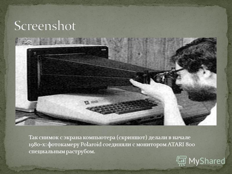 Так снимок с экрана компьютера (скриншот) делали в начале 1980-х: фотокамеру Polaroid соединяли с монитором ATARI 800 специальным раструбом.