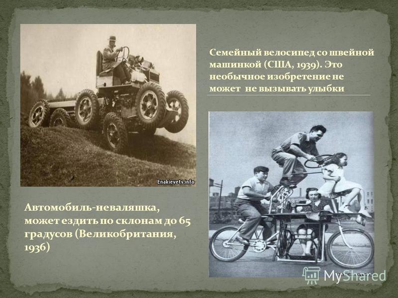 Автомобиль-неваляшка, может ездить по склонам до 65 градусов (Великобритания, 1936) Семейный велосипед со швейной машинкой (США, 1939). Это необычное изобретение не может не вызывать улыбки