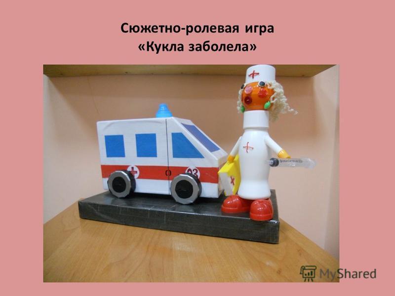 Сюжетно-ролевая игра «Кукла заболела»