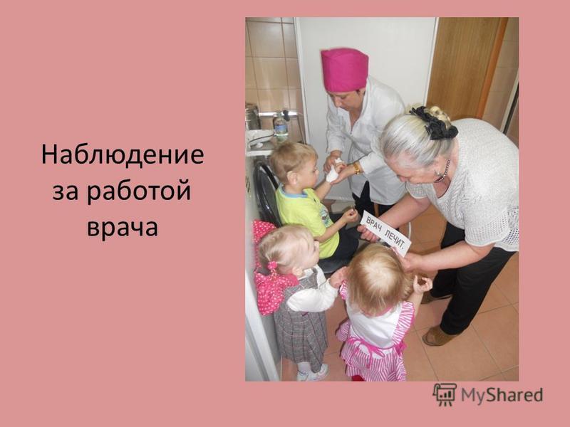 Наблюдение за работой врача