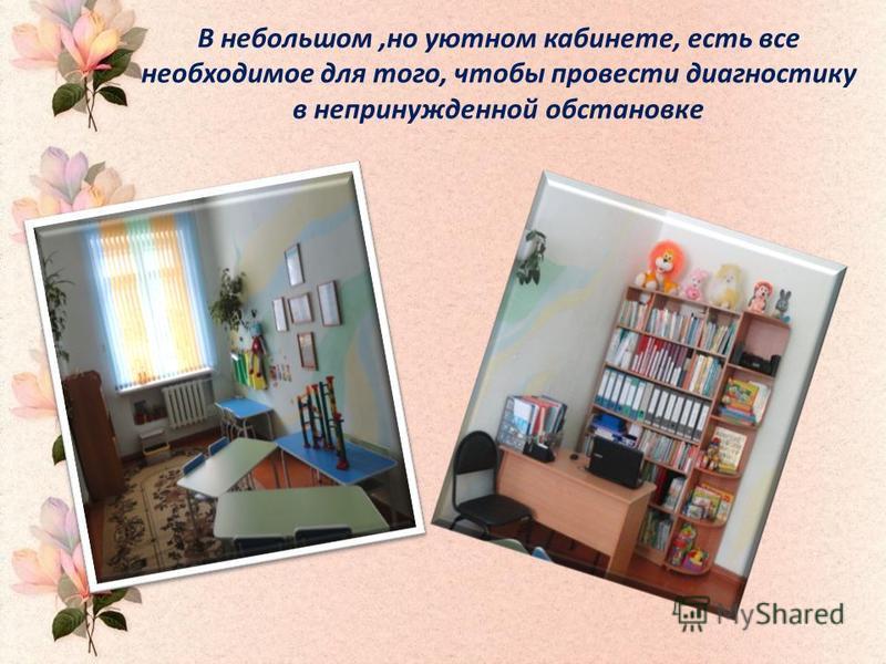 В небольшом,но уютном кабинете, есть все необходимое для того, чтобы провести диагностику в непринужденной обстановке