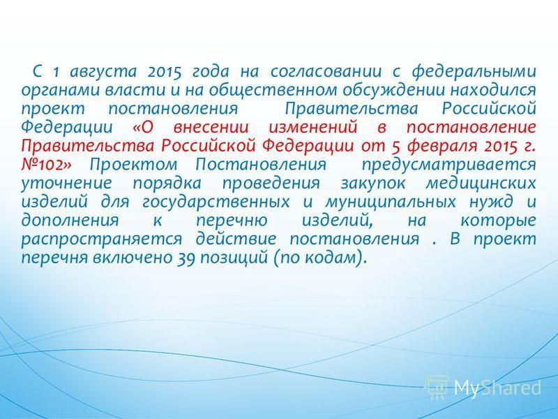 С 1 августа 2015 года на согласовании с федеральными органами власти и на общественном обсуждении находился проект постановления Правительства Российской Федерации «О внесении изменений в постановление Правительства Российской Федерации от 5 февраля