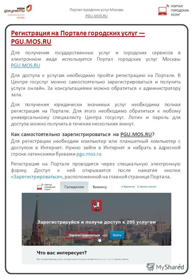 Регистрация на Портале городских услуг PGU.MOS.RU Для получения государственных услуг и городских сервисов в электронном виде используется Портал городских услуг Москвы PGU.MOS.RU Для доступа к услугам необходимо пройти регистрацию на Портале. В Цент