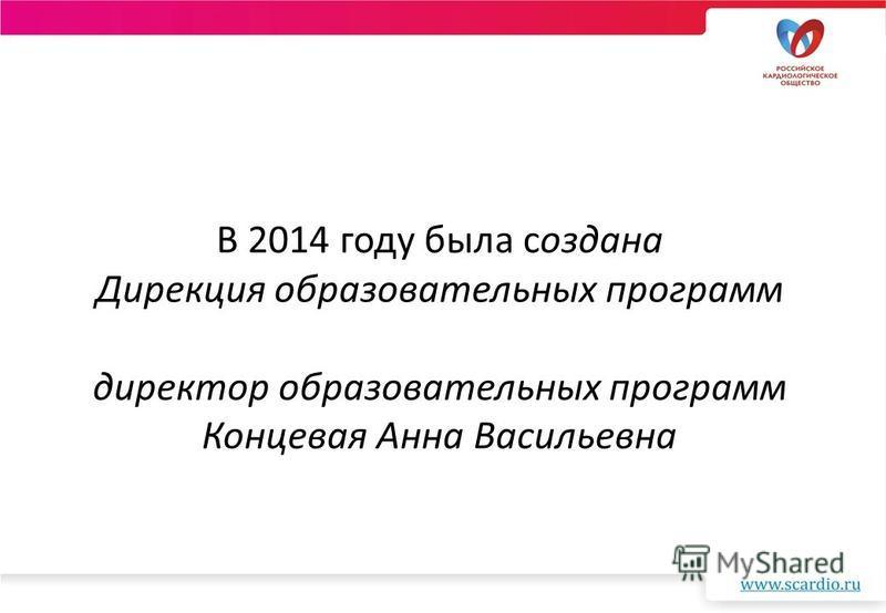 В 2014 году была создана Дирекция образовательных программ директор образовательных программ Концевая Анна Васильевна