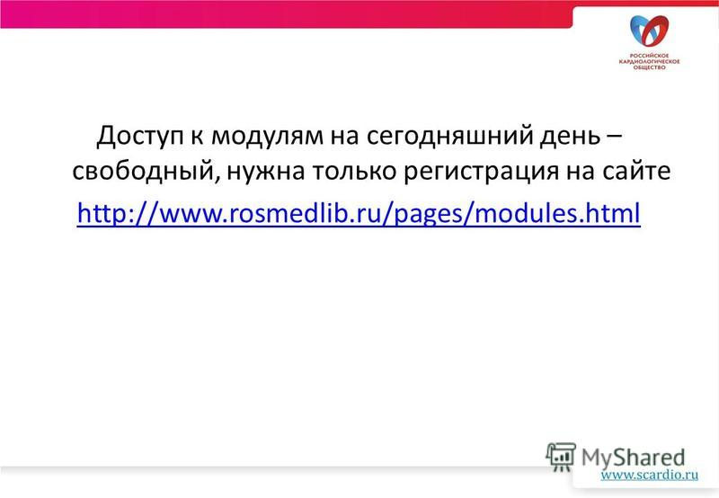 Доступ к модулям на сегодняшний день – свободный, нужна только регистрация на сайте http://www.rosmedlib.ru/pages/modules.html