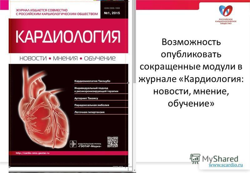 Возможность опубликовать сокращенные модули в журнале «Кардиология: новости, мнение, обучение»
