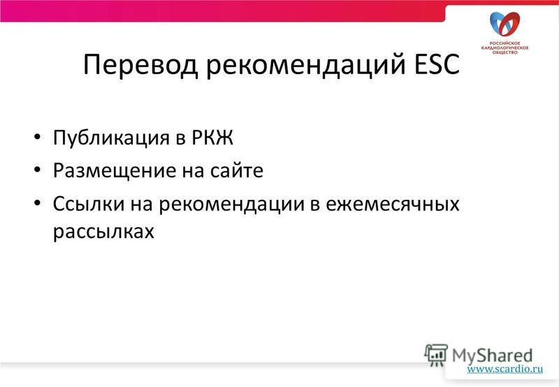 Перевод рекомендаций ESC Публикация в РКЖ Размещение на сайте Ссылки на рекомендации в ежемесячных рассылках