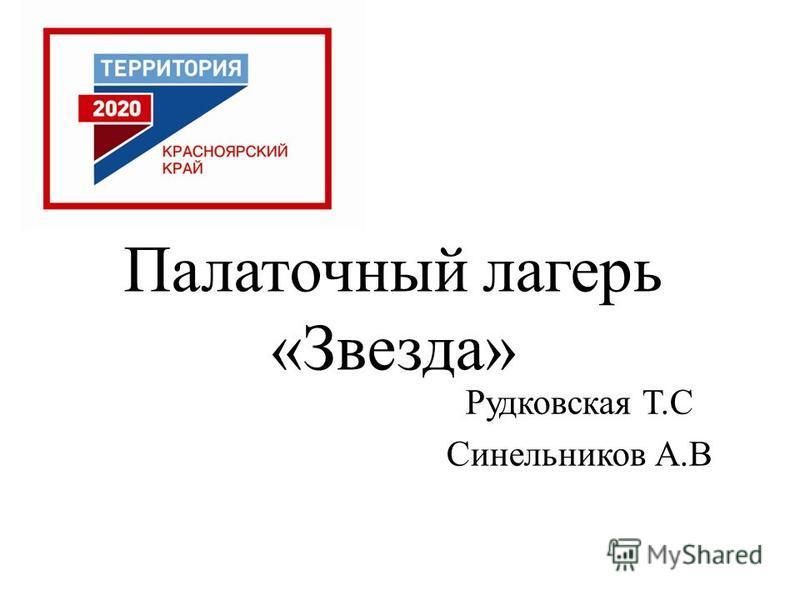 Палаточный лагерь «Звезда» Рудковская Т.С Синельников А.В
