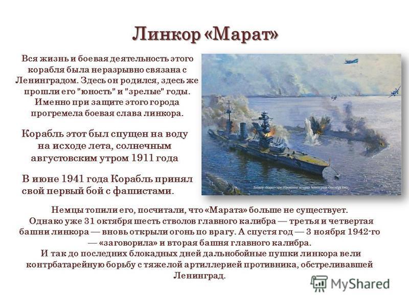 Линкор «Марат» Корабль этот был спущен на воду на исходе лета, солнечным августовским утром 1911 года Немцы топили его, посчитали, что «Марата» больше не существует. Однако уже 31 октября шесть стволов главного калибра третья и четвертая башни линкор