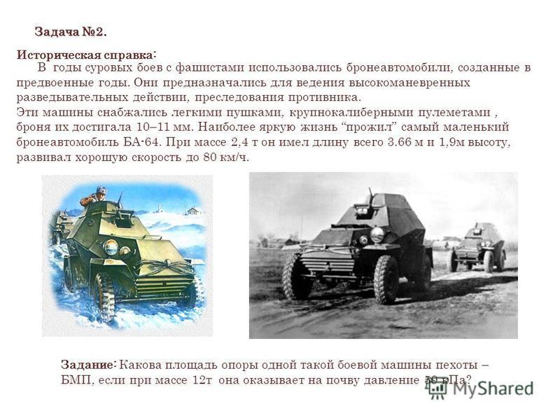 Задача 2. Историческая справка: В годы суровых боев с фашистами использовались бронеавтомобили, созданные в предвоенные годы. Они предназначались для ведения высокоманевренных разведывательных действии, преследования противника. Эти машины снабжались