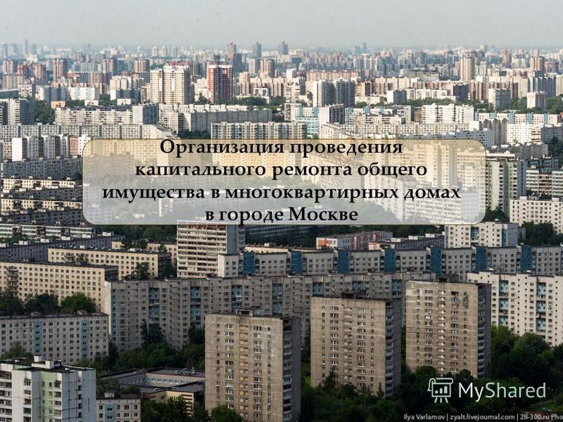 Организация проведения капитального ремонта общего имущества в многоквартирных домах в городе Москве