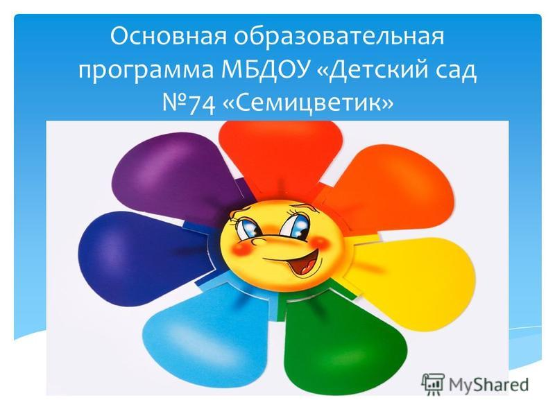 Основная образовательная программа МБДОУ «Детский сад 74 «Семицветик»