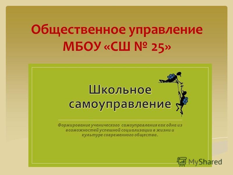 Общественное управление МБОУ «СШ 25»