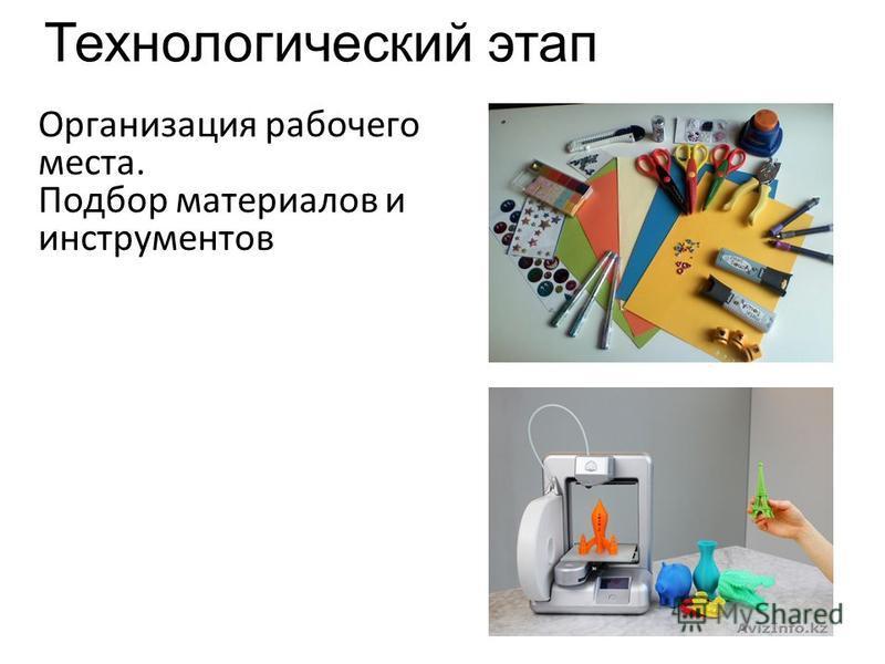 Технологический этап Организация рабочего места. Подбор материалов и инструментов