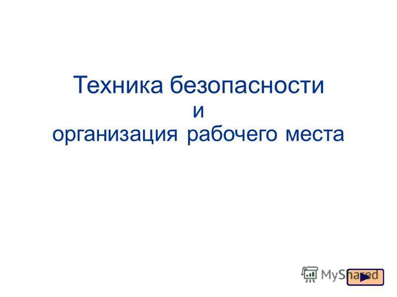 Техника безопасности и организация рабочего места Москва, 2006 г.15 Л.Л. Босова, УМК по информатике для 5-7 классов