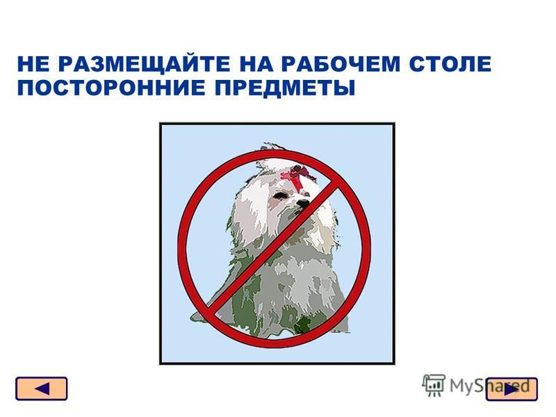 НЕ РАЗМЕЩАЙТЕ НА РАБОЧЕМ СТОЛЕ ПОСТОРОННИЕ ПРЕДМЕТЫ Москва, 2006 г.17