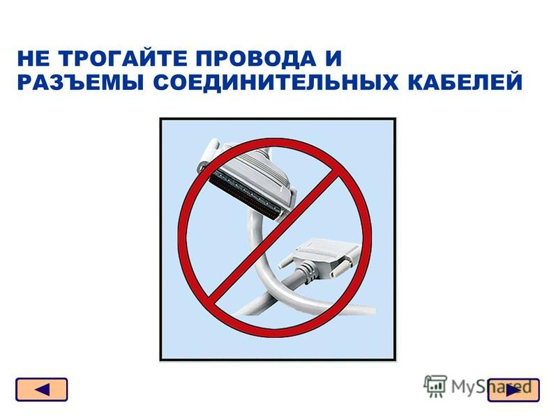 НЕ ТРОГАЙТЕ ПРОВОДА И РАЗЪЕМЫ СОЕДИНИТЕЛЬНЫХ КАБЕЛЕЙ Москва, 2006 г.19