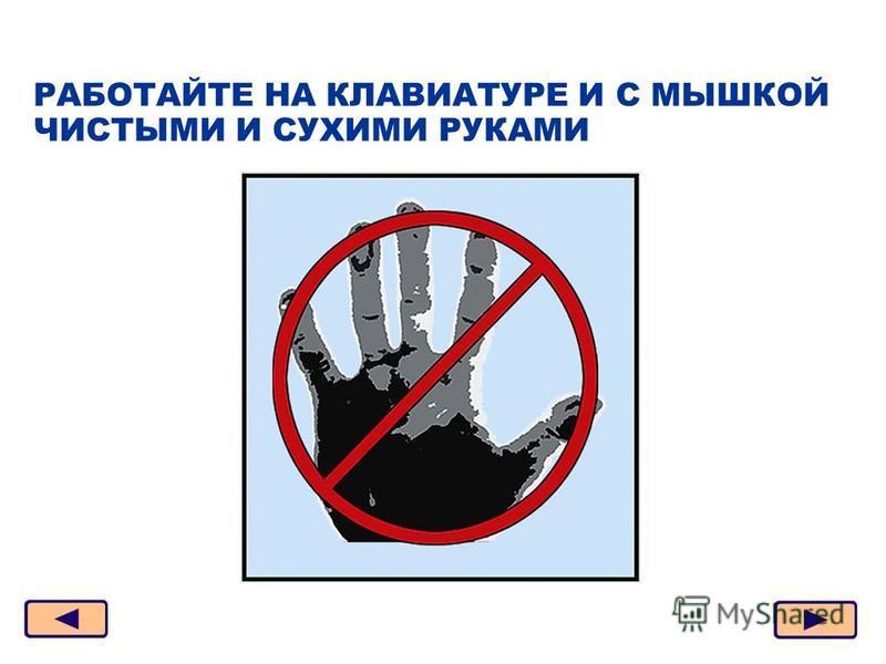 РАБОТАЙТЕ НА КЛАВИАТУРЕ И С МЫШКОЙ ЧИСТЫМИ И СУХИМИ РУКАМИ Москва, 2006 г.21