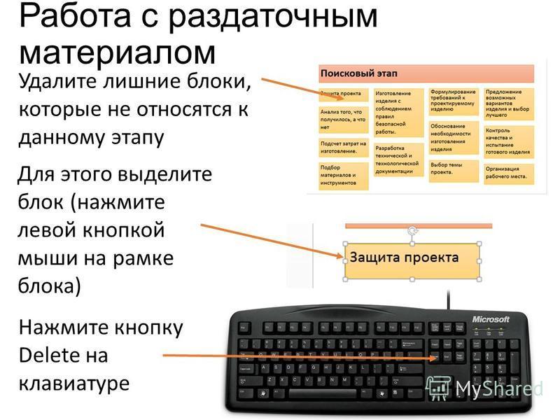 Работа с раздаточным материалом Удалите лишние блоки, которые не относятся к данному этапу Для этого выделите блок (нажмите левой кнопкой мыши на рамке блока) Нажмите кнопку Delete на клавиатуре