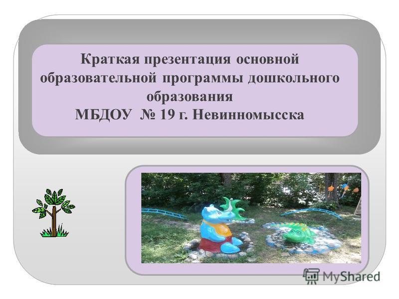 Краткая презентация основной образовательной программы дошкольного образования МБДОУ 19 г. Невинномысска