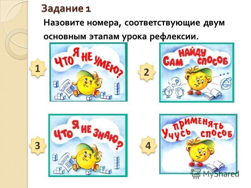 Задание 1 Назовите номера, соответствующие двум основным этапам урока рефлексии. 4 4 3 3 1 1 2 2